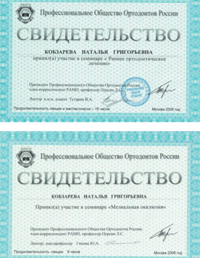 Kobzareva_certificate-1
