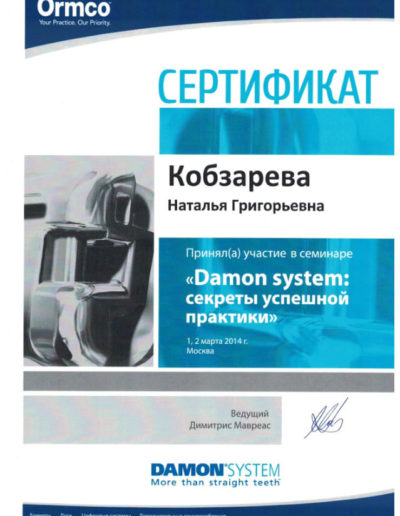 Kobzareva_certificate-4