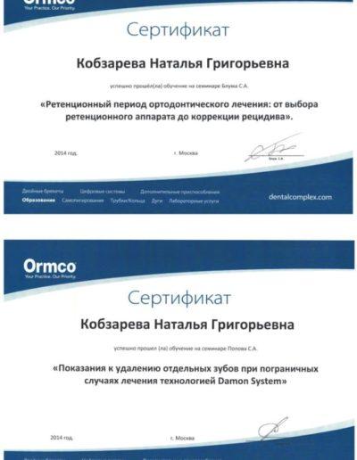 Kobzareva_certificate-5