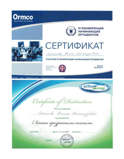 Stoyanova_certificate-1