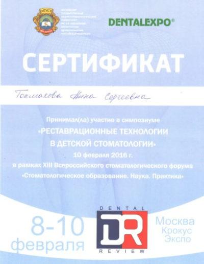 Tokmakova_certificate-1
