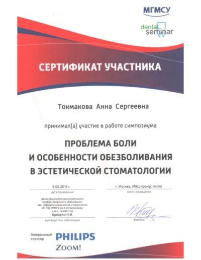 Tokmakova_certificate-3