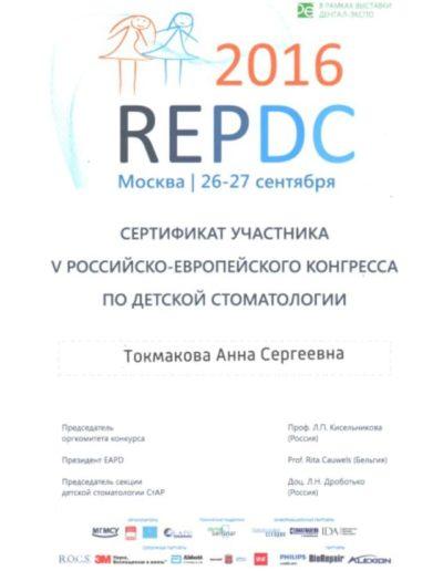 Tokmakova_certificate-4