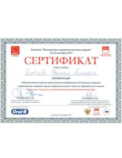 Yakovleva-sertificate1