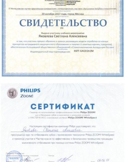 Yakovleva-sertificate2