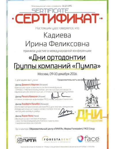 Kadieva_sertificate