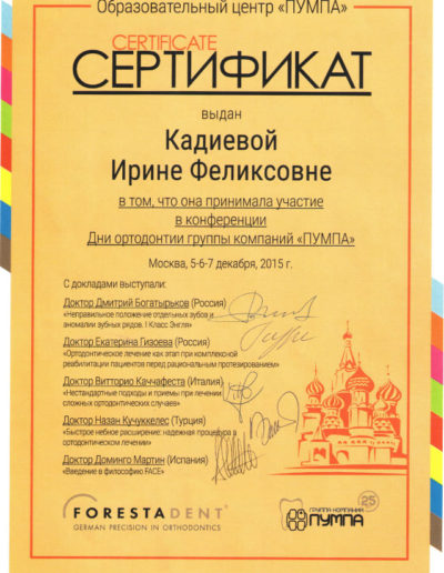 Kadieva_sertificate3