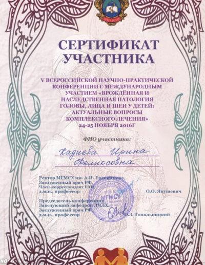 Kadieva_sertificate5