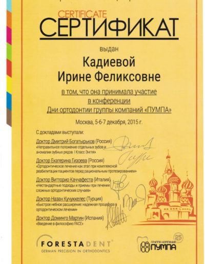 Kadieva_sertificate6