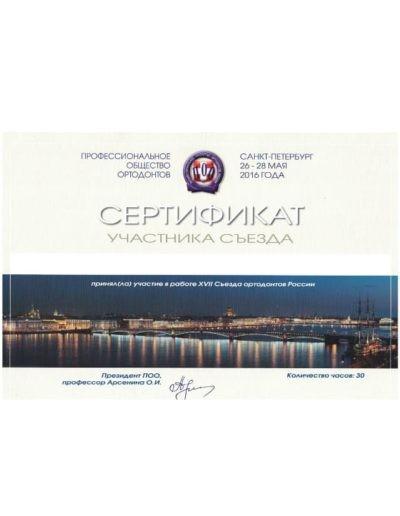 Kadieva_sertificate8
