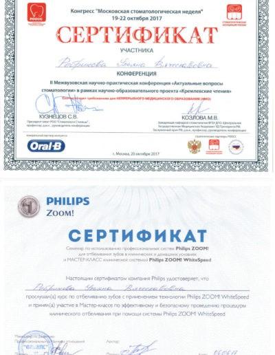 Rebrikova_sertificates1