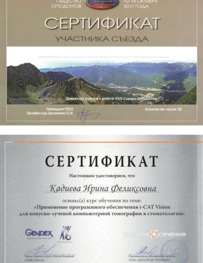 Kadieva-sertificate9