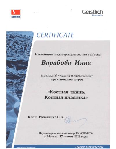 Virabova-sertificate10