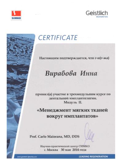 Virabova-sertificate11