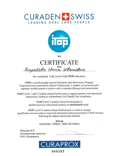 Virabova-sertificate12