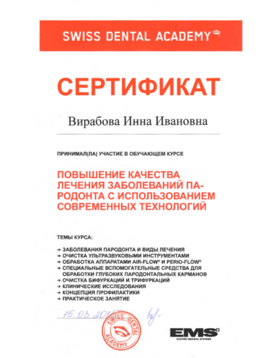 Virabova-sertificate13