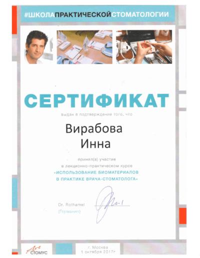 Virabova-sertificate15