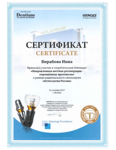 Virabova-sertificate16