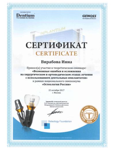Virabova-sertificate17
