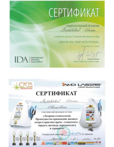 Virabova-sertificate21
