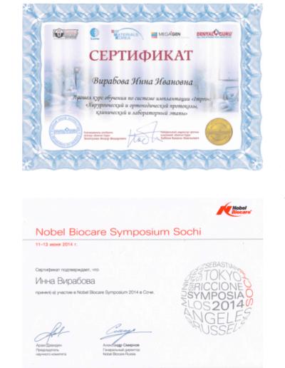 Virabova-sertificate22