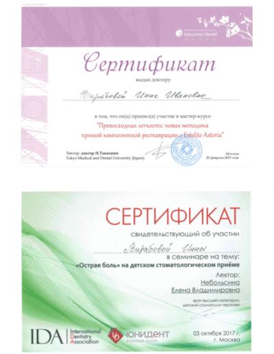 Virabova-sertificate23