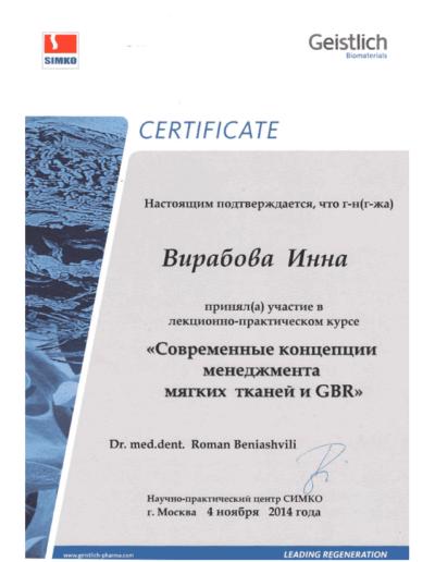 Virabova-sertificate5