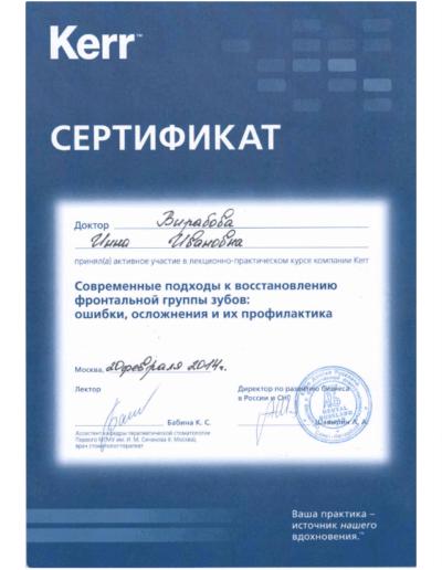 Virabova-sertificate6