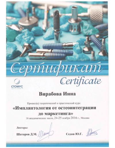 Virabova-sertificate7