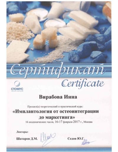 Virabova-sertificate8