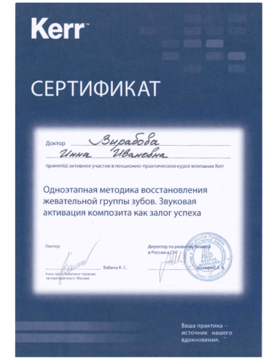 Virabova-sertificate9