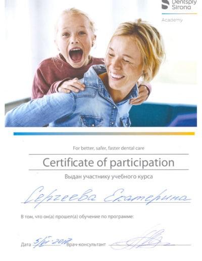 Aksenova-sertificate_2