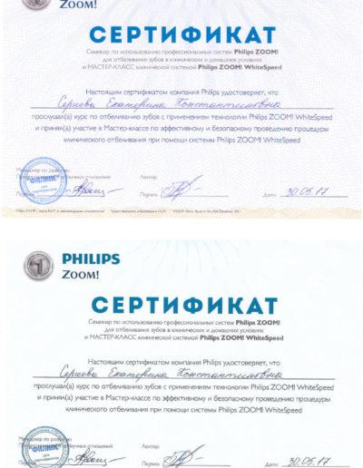 Aksenova-sertificate_6