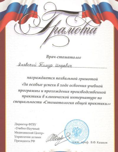 yanovskiy_10