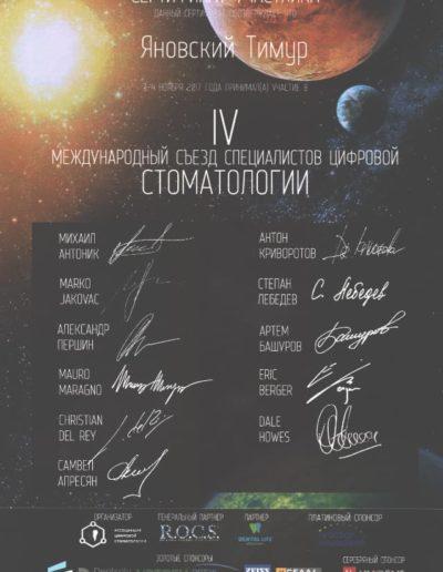 yanovskiy_7