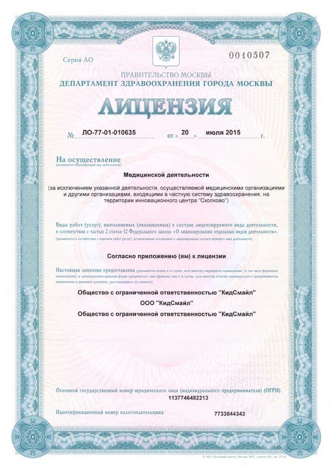 КС_Лицензия (2)