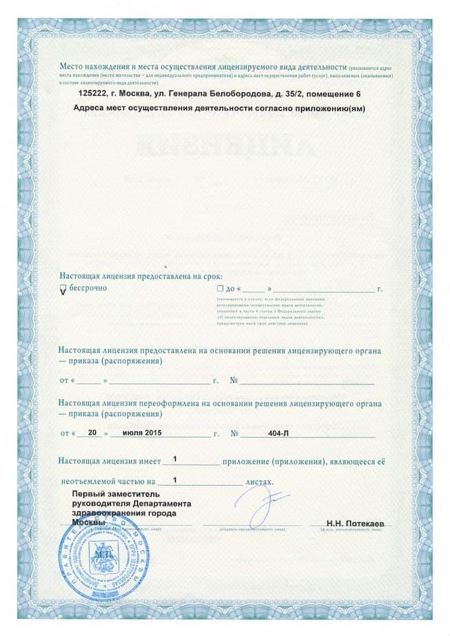 КС_Лицензия (3)