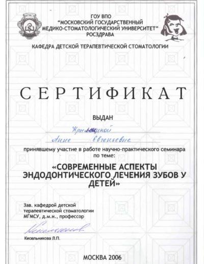 Krynickaya-Anna-Evgenevna-4