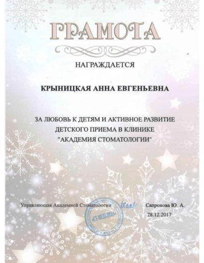 Krynickaya-Anna-Evgenevna