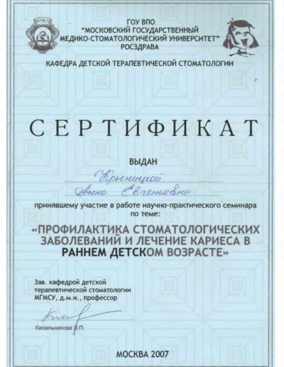 Krynickaya-Anna-Evgenevna-5