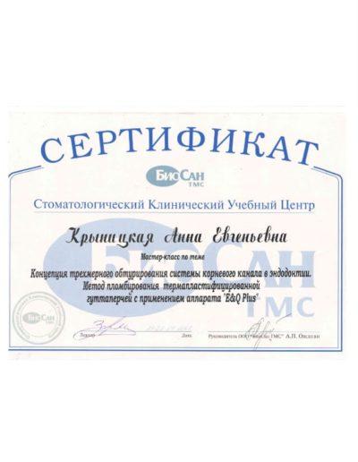 Krynickaya-Anna-Evgenevna-6