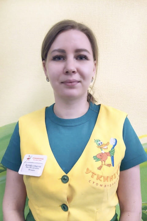 Шлеина Яна Михайловна
